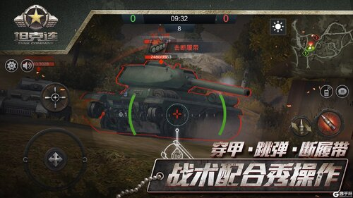 坦克连游戏截图-4