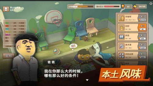 中国式家长游戏截图-0