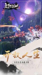 幻想江湖(卧虎贰)游戏截图-0