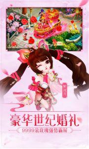 西游女儿国官方版游戏截图-4