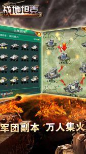 战地坦克v2.6.1游戏截图-3