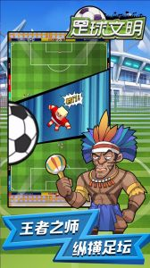 足球文明游戏截图-4