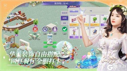 中餐厅手游v1.3.1游戏截图-3