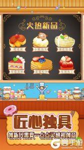 创意蛋糕店游戏截图-4