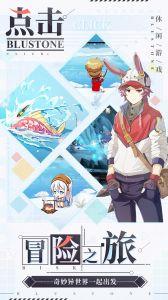 疾风小侠游戏截图-4