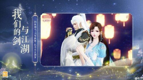 花与剑正版游戏截图-8