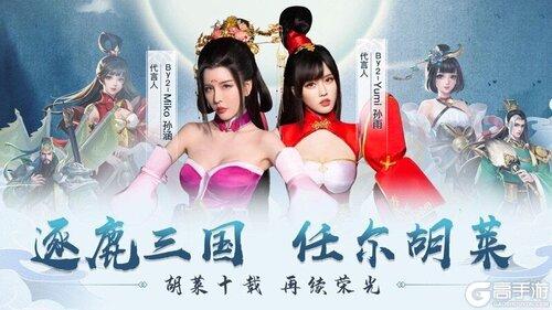 胡莱三国3官方版游戏截图-0