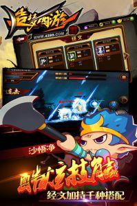 造梦西游4游戏截图-2