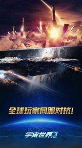 宇宙世界最新版游戲截圖-0
