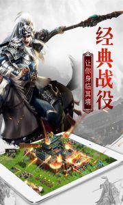 烈火三国游戏截图-3