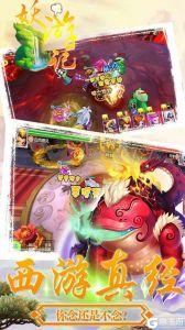 妖游記電腦版游戲截圖-4