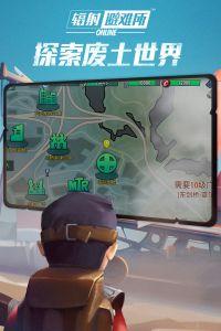 辐射:避难所Online游戏截图-3