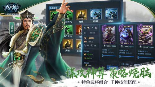 九州劫游戏截图-2