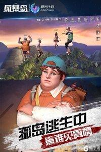 风暴岛最新版游戏截图-2