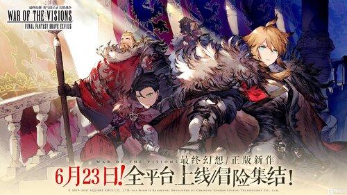 最终幻想:勇气启示录 幻影战争手机版游戏截图-0