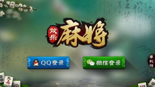 QQ欢乐麻将游戏截图-0