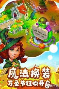 梦想城镇游戏截图-2