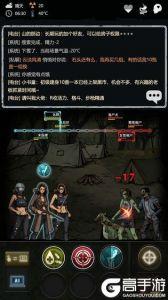 劫后余生游戏截图-3