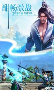 仙侠奇缘(新版)游戏截图-2