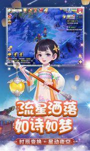 梦幻西游游戏截图-2
