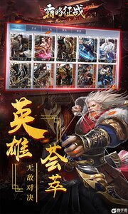 霸略征战最新版游戏截图-1