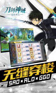 刀剑神域黑衣剑士游戏截图-1