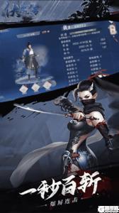 伏魔传下载安装游戏截图-2