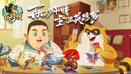 小浣熊百将传最新版游戏截图-0
