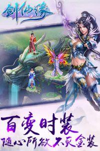 剑仙缘游戏截图-0