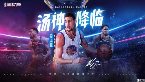 NBA篮球大师最新版游戏截图-0