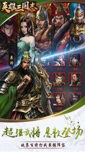 英雄三国志游戏截图-1