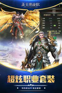 圣天使战歌辅助工具游戏截图-1
