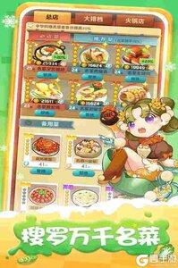 魔幻厨房游戏截图-2