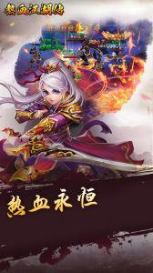 热血江湖传游戏截图-2
