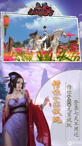 魔界仙侠传安卓版游戏截图-1