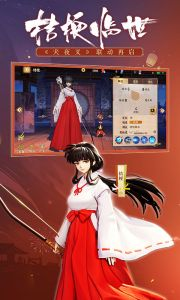 决战!平安京游戏截图-2