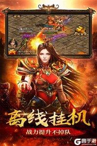 圣道传奇九游版游戏截图-1
