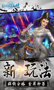 剑侠群英传电脑版游戏截图-3