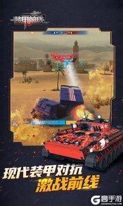 装甲前线游戏截图-1