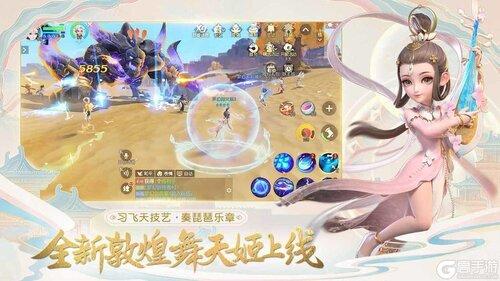 梦幻西游三维版(3733)游戏截图-0