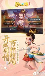 梦幻西游三维版网易版游戏截图-3