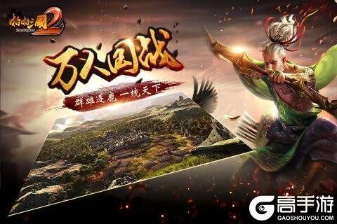 啪啪三国2下载游戏游戏截图-0