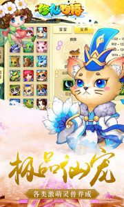 修仙物语游戏截图-1