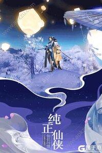 仙灵幻想九游版游戏截图-0