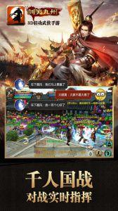 剑笑九州游戏截图-1