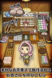 昭和茶屋物语游戏截图-1