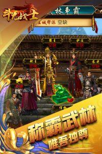 斗龙战士游戏截图-3