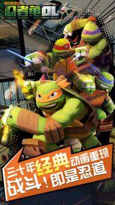 忍者龟OL v2.0