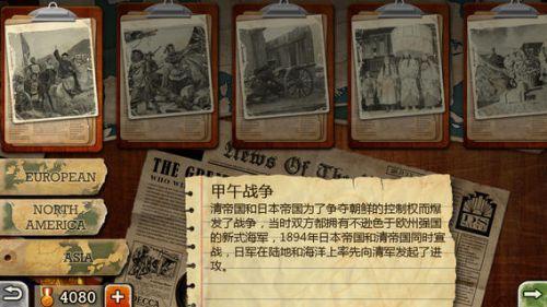 欧陆战争3游戏截图-1