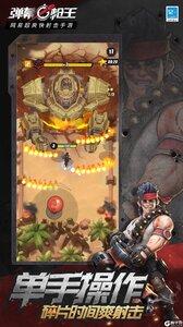 弹幕枪王3733版游戏截图-1